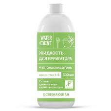 Жидкость для ирригатора (ополаскиватель) Waterdent Освежающая Фитокомплекс без фтора