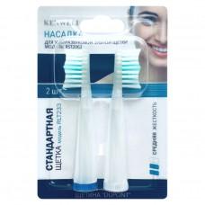 Стандартные насадки для зубной щетки Kenwell RST2062