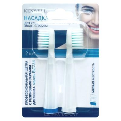 Профессиональные насадки для зубной щетки Kenwell RST2062 арт RLT234