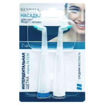 Интердентальные насадки для зубной щетки Kenwell RST2062